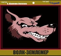 Волк-землемер