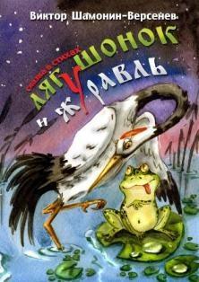 Лягушонок и журавль Сказка в стихах