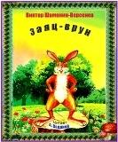 Заяц-врун